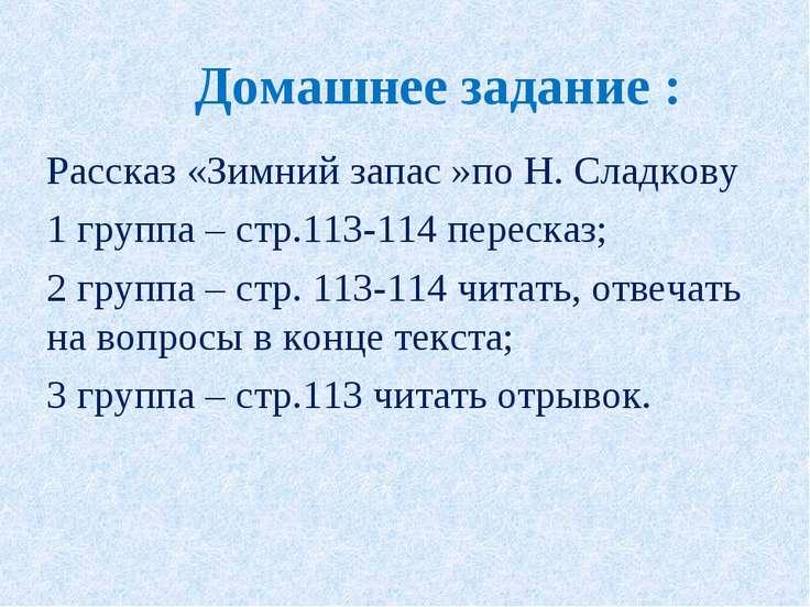 Домашнее задание : Рассказ «Зимний запас »по Н. Сладкову 1 группа – стр.113-1...