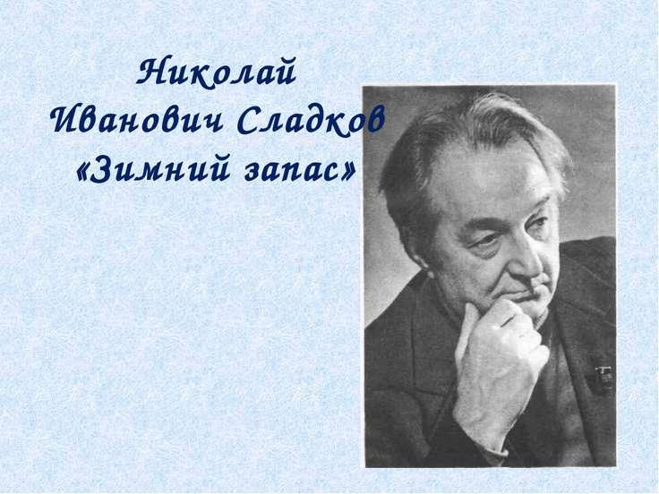 Николай Иванович Сладков «Зимний запас»
