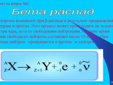 * * Электроны возникают при β-распаде в результате превращения нейтрона в про...
