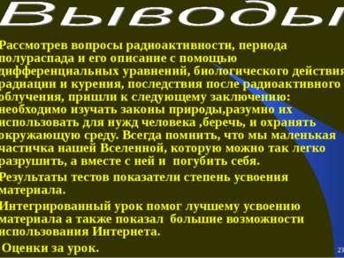 * * Рассмотрев вопросы радиоактивности, периода полураспада и его описание с ...