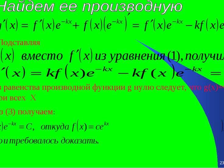 * * : Подставляя Из равенства производной функции g нулю следует, что g(x)=C ...