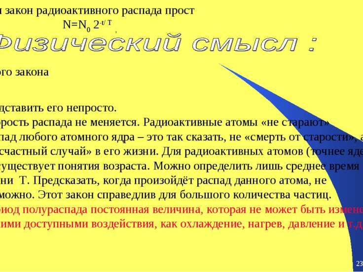 * * Сам закон радиоактивного распада прост N=N0 2-t/ Т , представить его непр...