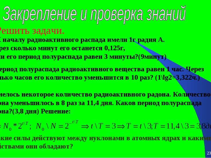 * * Решить задачи. 1. К началу радиоактивного распада имели 1г радия А. Через...