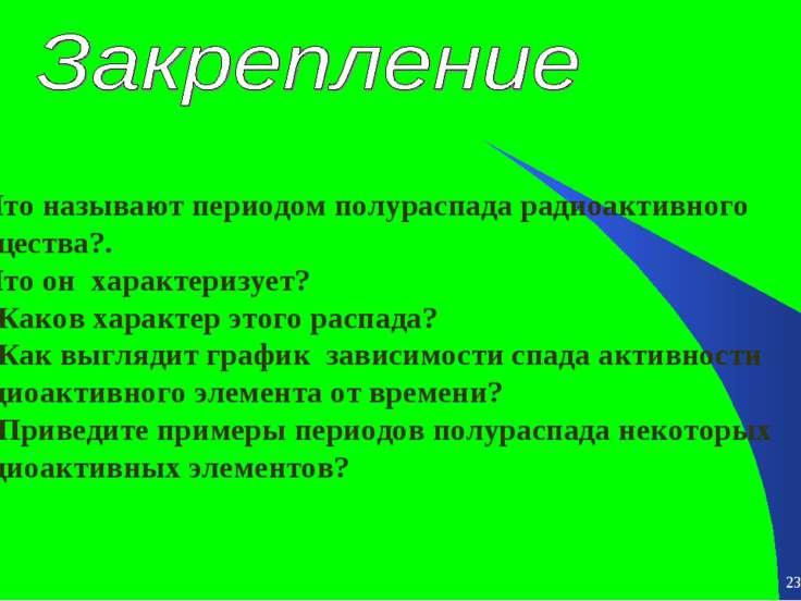 * * 8.Что называют периодом полураспада радиоактивного вещества?. 9.Что он ха...