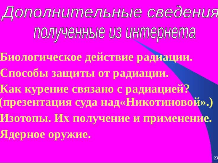 * * Биологическое действие радиации. Способы защиты от радиации. Как курение ...