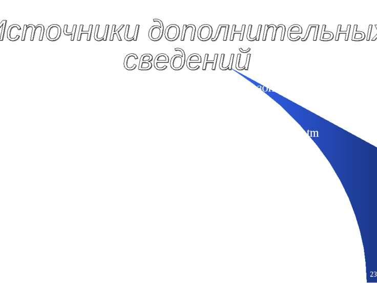 """* * 1.Компьютерный курс """"Атомная энергетика и ее безопасность. http://www.wdc..."""