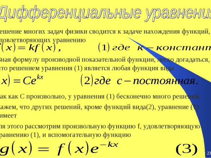 * * Решение многих задач физики сводится к задаче нахождения функций, удовлет...