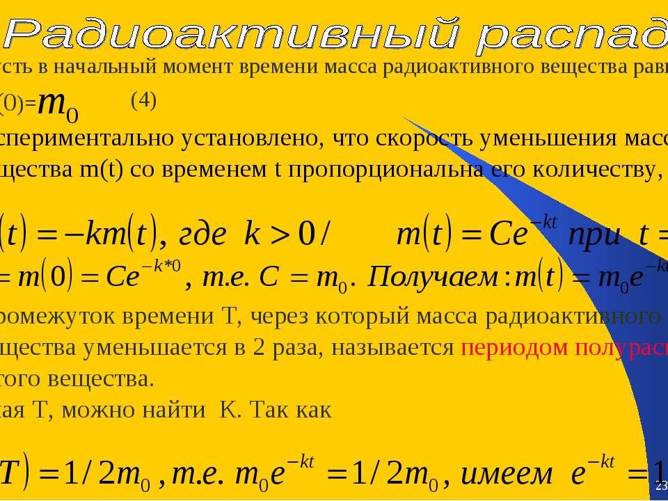 * * Пусть в начальный момент времени масса радиоактивного вещества равна: m(0...