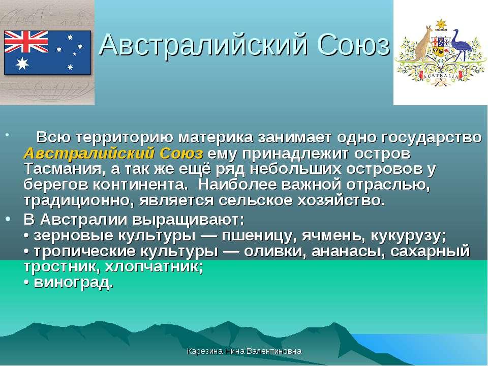Карезина Нина Валентиновна Австралийский Союз Всю территорию материка зани...