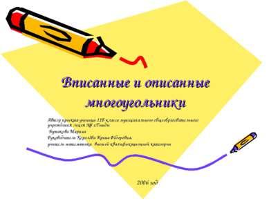 Вписанные и описанные многоугольники Автор проекта ученица 11Б класса муницип...