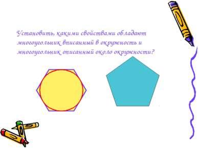 Установить, какими свойствами обладают многоугольник вписанный в окружность и...