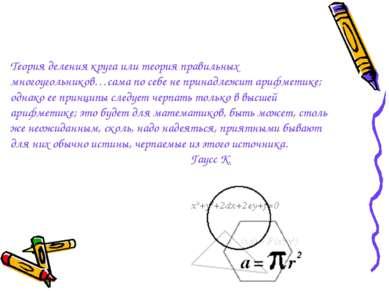 Теория деления круга или теория правильных многоугольников…сама по себе не пр...