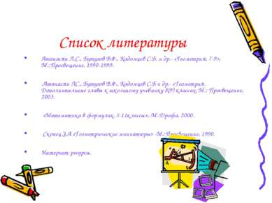 Список литературы Атанасян Л.С., Бутузов В.Ф., Кадомцев С.Б. и др.- «Геометри...