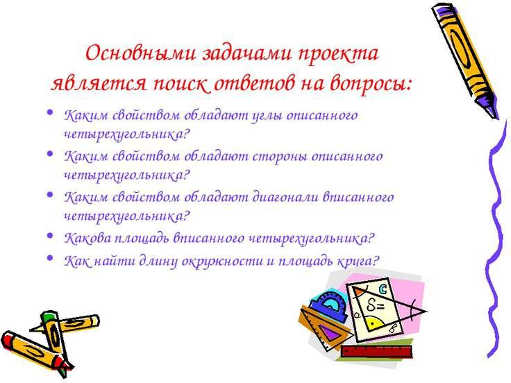 Основными задачами проекта является поиск ответов на вопросы: Каким свойством...