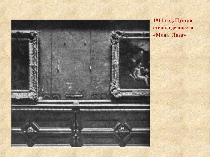 1911 год. Пустая стена, где висела «Мона Лиза»