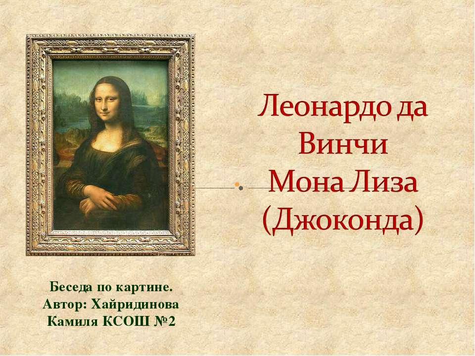 Беседа по картине. Автор: Хайридинова Камиля КСОШ №2