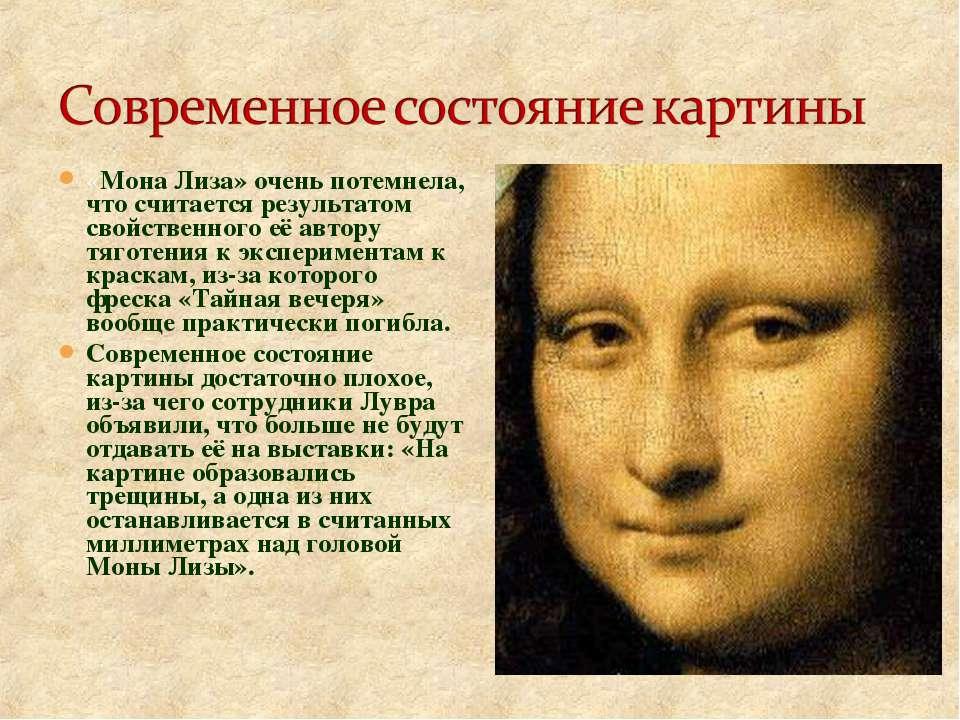 «Мона Лиза» очень потемнела, что считается результатом свойственного её автор...