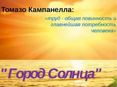 Томазо Кампанелла: «труд - общая повинность и главнейшая потребность человека...