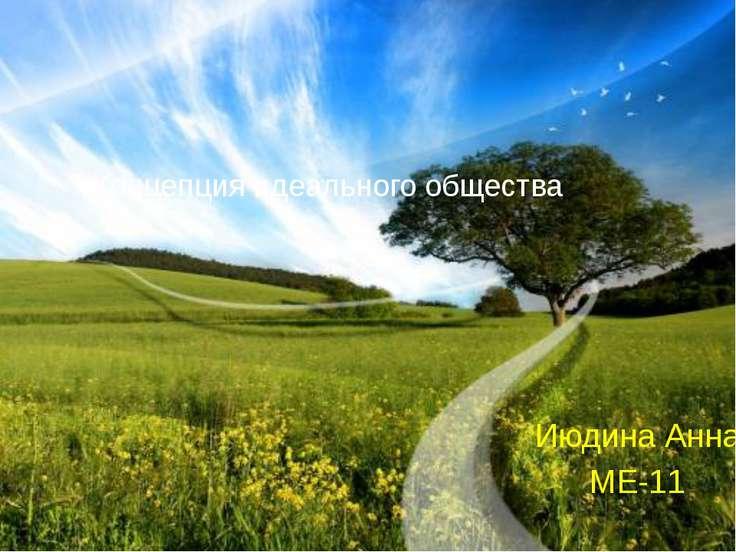 Концепция идеального общества Июдина Анна МЕ-11