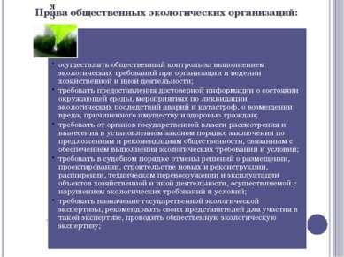 Права общественных экологических организаций:
