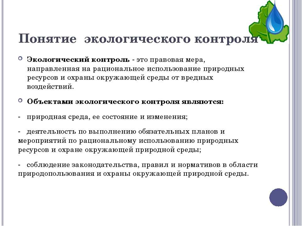 Понятие экологического контроля Экологический контроль - это правовая мера, н...