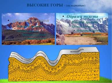 Равнины Равнины – это обширные выровненные участки земной поверхности с небол...