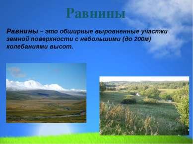 Виды равнин (по характеру рельефа) Плоские Холмистые