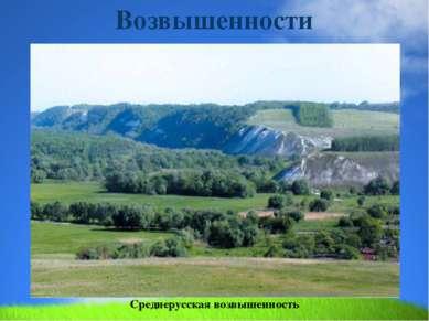 Плоскогорья Среднесибирское плоскогорье