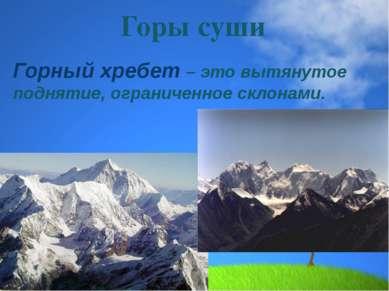 Горы суши Горный хребет – это вытянутое поднятие, ограниченное склонами.