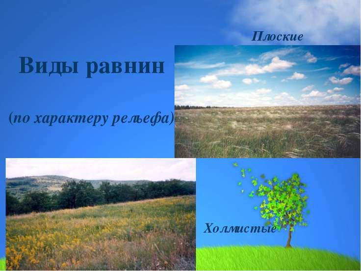 Виды равнин (по высоте) Видравнин Высота равнин над уровнем моря Примеры (наз...