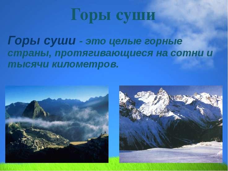 Горы суши Горы суши - это целые горные страны, протягивающиеся на сотни и тыс...