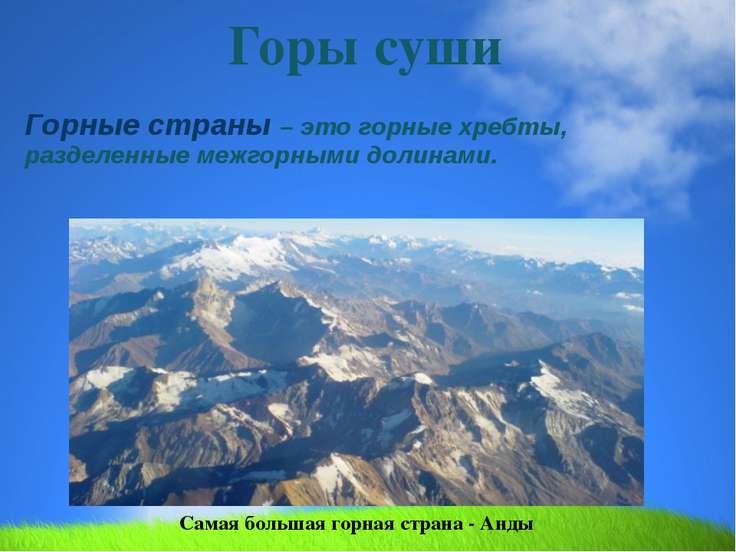 Горы суши Горные страны – это горные хребты, разделенные межгорными долинами....
