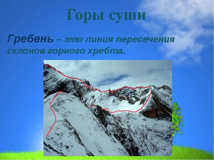 Горы суши Гребень – это линия пересечения склонов горного хребта.