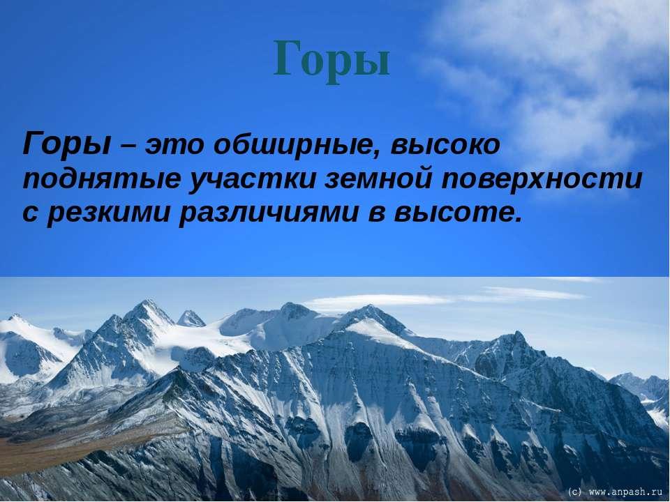 Горы Горы – это обширные, высоко поднятые участки земной поверхности с резким...