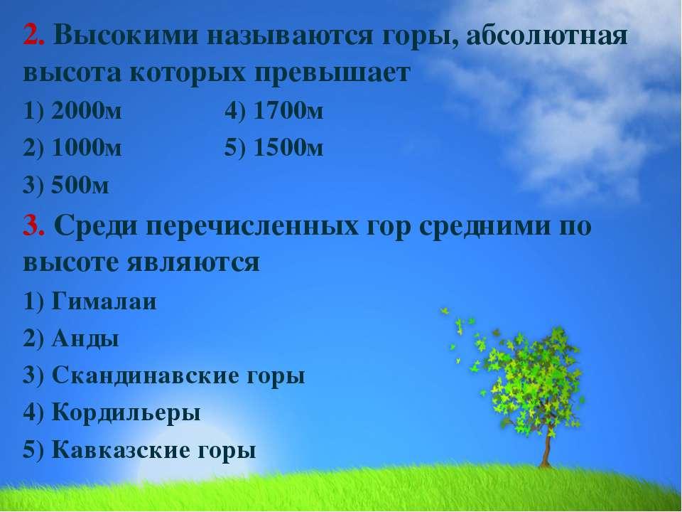 """Ключ к тесту """"Основные формы рельефа"""" 1. - 4 2. - 1 3. - 3 4. - 3 5. - 4 6. -..."""
