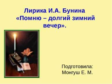 Лирика И.А. Бунина «Помню – долгий зимний вечер». Подготовила: Монгуш Е. М.