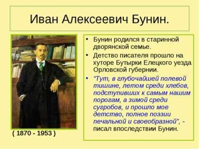Иван Алексеевич Бунин. Бунин родился в старинной дворянской семье. Детство пи...