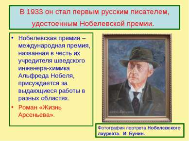 В 1933 он стал первым русским писателем, удостоенным Нобелевской премии. Нобе...