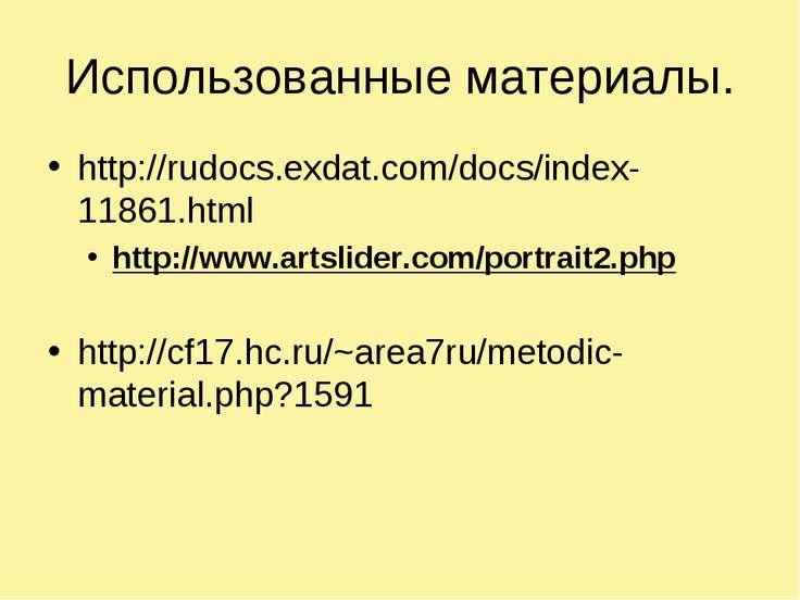Использованные материалы. http://rudocs.exdat.com/docs/index-11861.html http:...