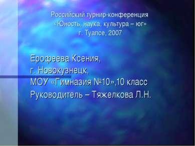 Российский турнир-конференция «Юность, наука, культура – юг» г. Туапсе, 2007 ...