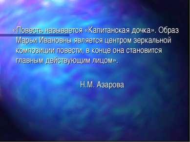 «Повесть называется «Капитанская дочка». Образ Марьи Ивановны является центро...