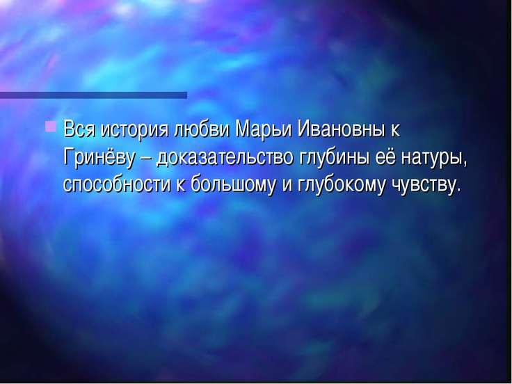 Вся история любви Марьи Ивановны к Гринёву – доказательство глубины её натуры...