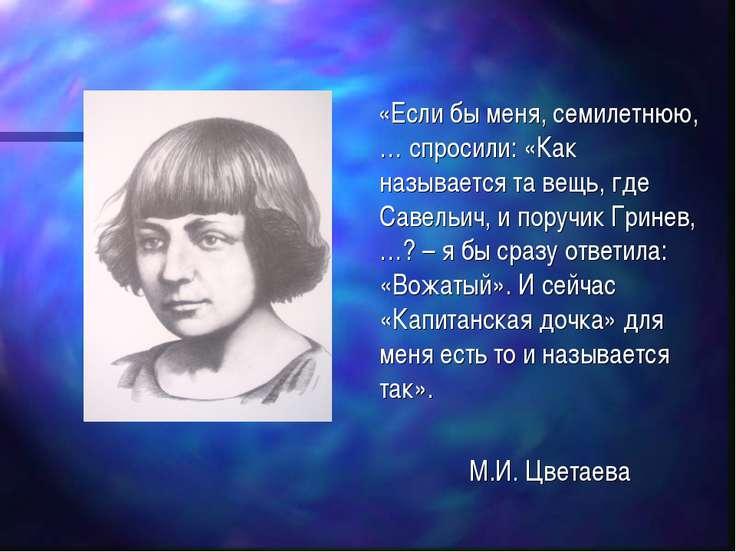 «Если бы меня, семилетнюю,… спросили: «Как называется та вещь, где Савельич, ...