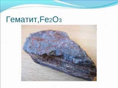 Гематит,Fe2O3