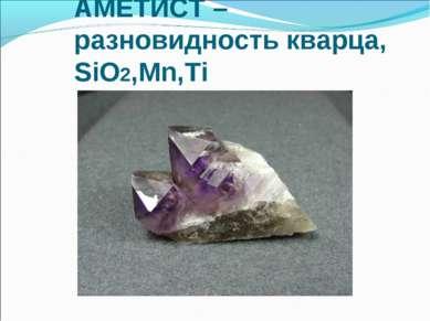 АМЕТИСТ – разновидность кварца, SiO2,Mn,Ti