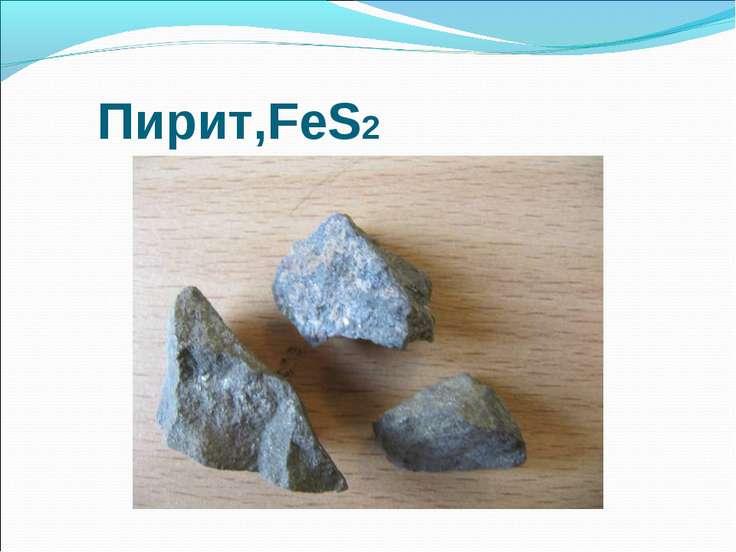 Пирит,FeS2