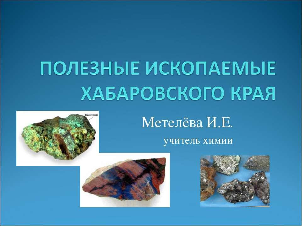 Метелёва И.Е. учитель химии