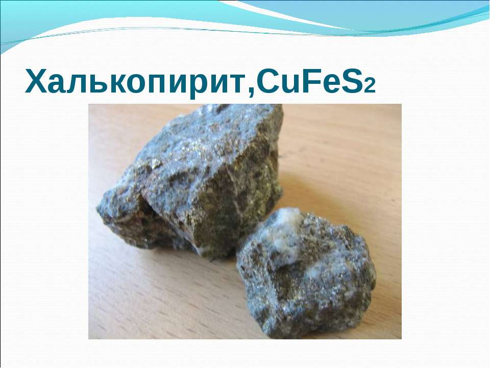 Халькопирит,CuFeS2
