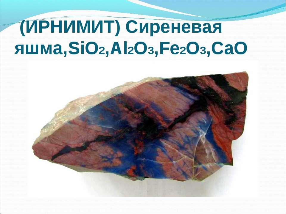(ИРНИМИТ) Сиреневая яшма,SiO2,Al2O3,Fe2O3,CaO