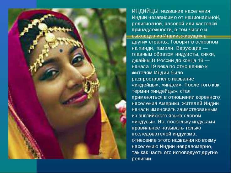 ИНДИЙЦЫ, название населения Индии независимо от национальной, религиозной, ра...